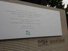現代美術館入口