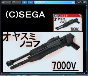 ヤスミ700V