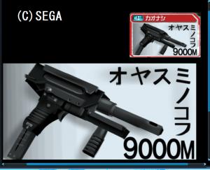ヤスミ9000M