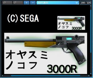 ヤスミ3000R