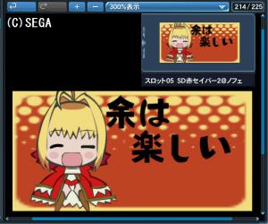 SD赤セイバー2