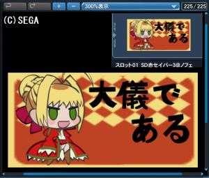 SD赤セイバー3