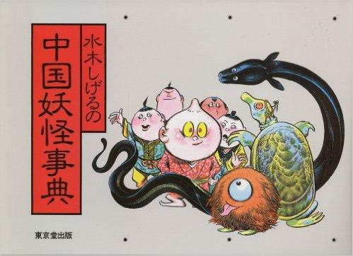 中国の妖怪辞典