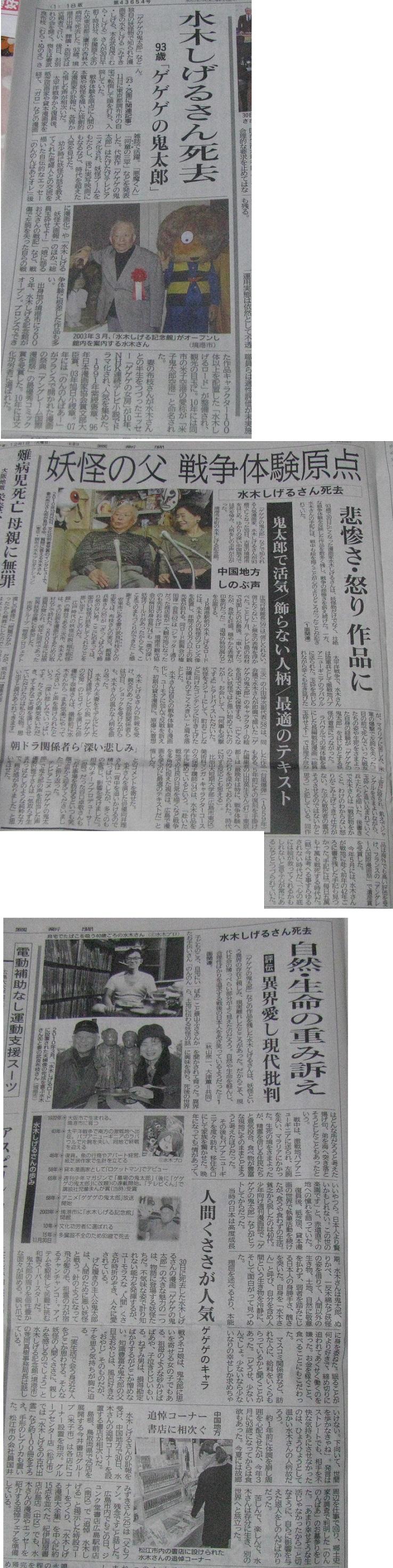 IMG_1104 今日の朝刊