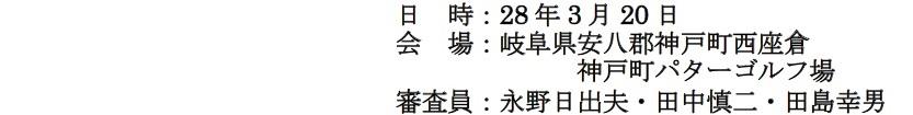 第23回岐阜支部展2-01