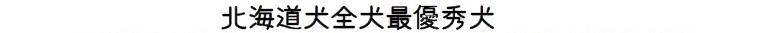 第23回岐阜支部展2-02
