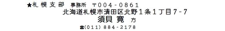 事務局01-札幌支部