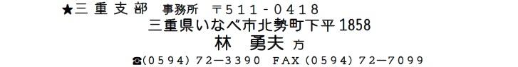 事務局02-三重支部