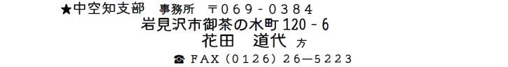 事務局03-中空知支部