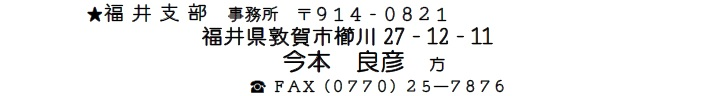 事務局04-福井支部