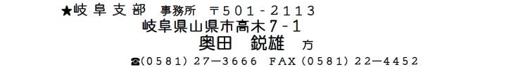 事務局05-岐阜支部