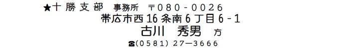 事務局06-十勝支部
