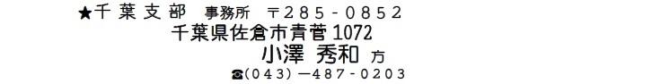 事務局08-千葉支部