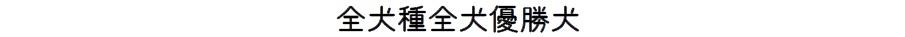 第70回本部展北海道-09