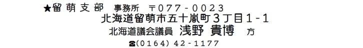 事務局09-留萌支部