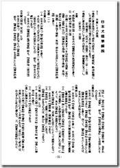 ガゼット画像-誌面02