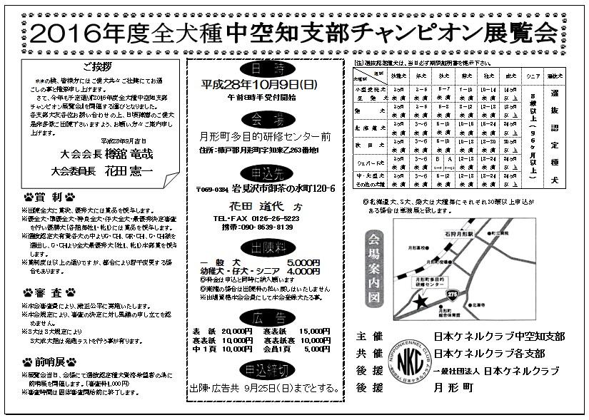 20161009中空知支部