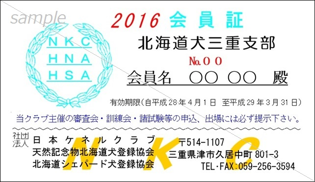 NKC2016会員証