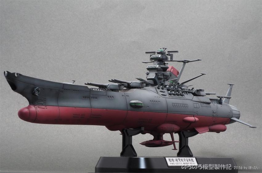 プラモデル_ヤマト2199_宇宙戦艦ヤマト_05