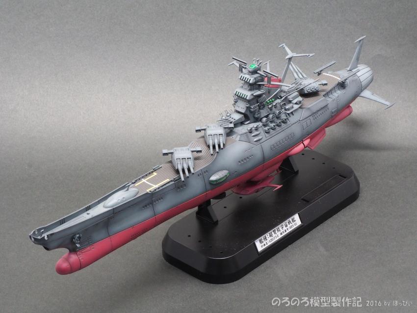 プラモデル_ヤマト2199_宇宙戦艦ヤマト_06