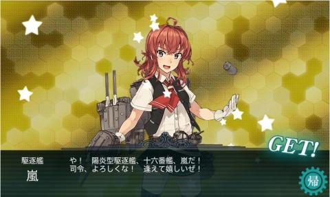嵐(2015年12月5日)
