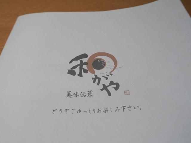 輪がや (7)
