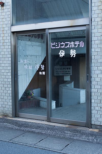 ビジネスホテル伊勢