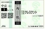 cre_20151205_chukyo_01_fuku.jpg