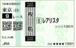 real_20151129_tokyo09_fuku.jpg