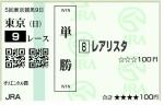 real_20151129_tokyo09_tan.jpg