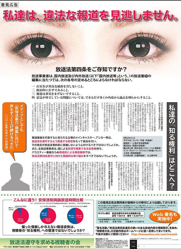 「放送法遵守を求める視聴者の会」.