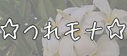 「☆つれモナ☆」にGO!