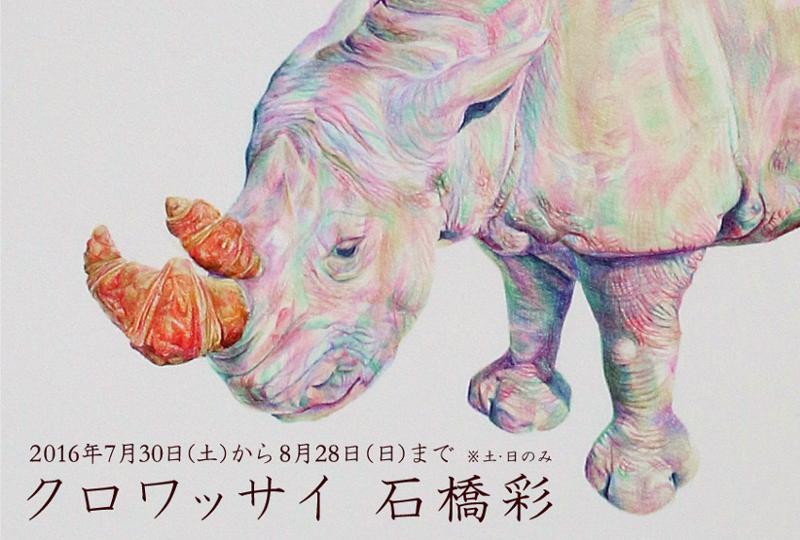 パンタレイ panta 石橋彩 aya ishibashi 個展 大田区 池上 ギャラリー クロワッサイ