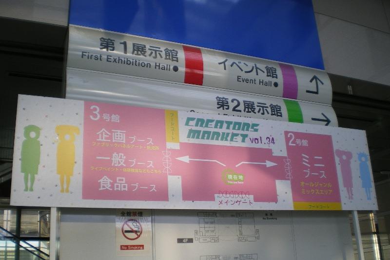 クリエイティブマーケット 2016 名古屋 クリマ ポートメッセ