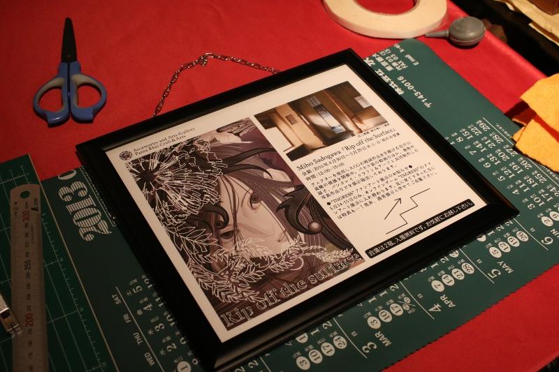 miho sadogawa 佐戸川 美穂 パンタレイ panta 大田区 池上 展示 ギャラリー ingress