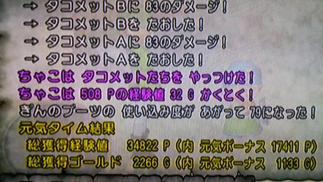 ちゃこ旅03