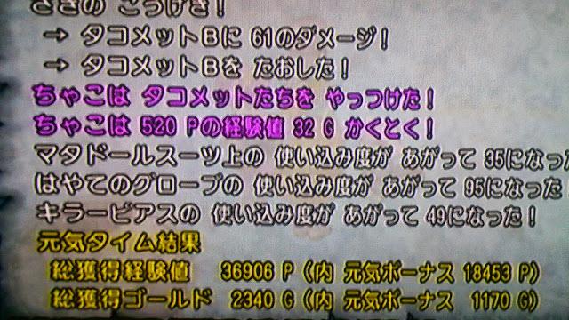ちゃこ旅04
