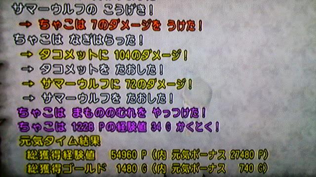 ちゃこ旅06