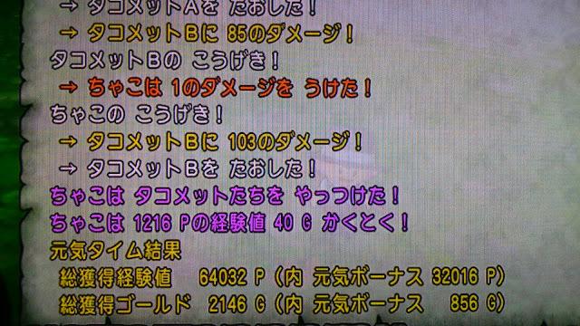ちゃこ旅09