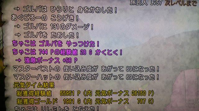 ちゃこ旅12