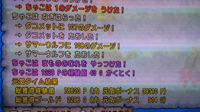 ちゃこ旅15