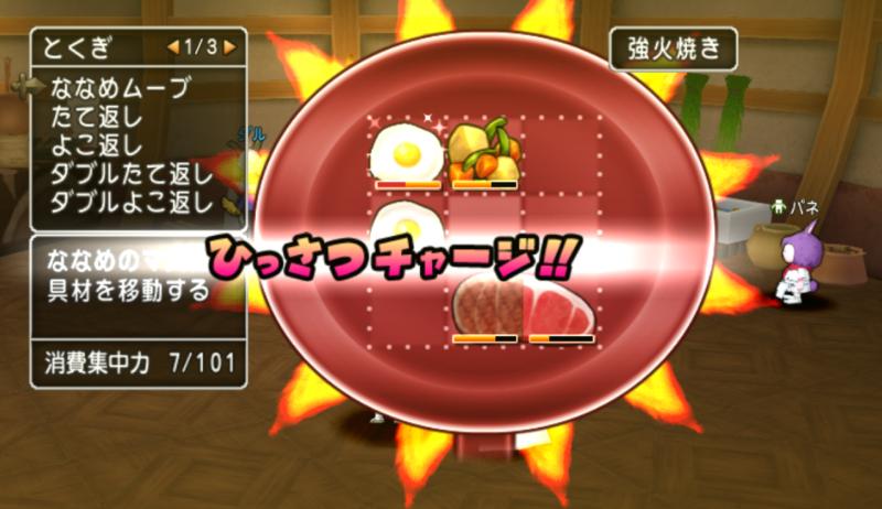 調理ひっさつ04