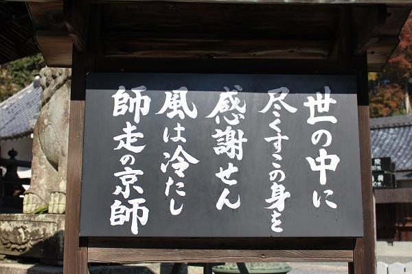 2015.12.09 柳谷観音(紅葉)-9