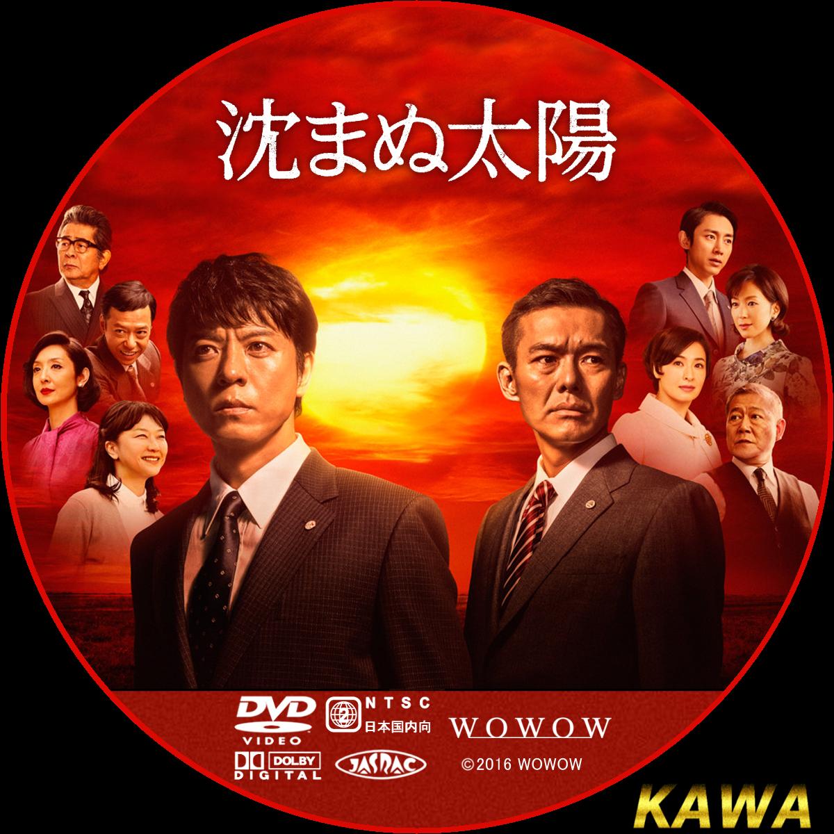 沈まぬ太陽(ドラマ・映画)|無料視聴できる動画 …