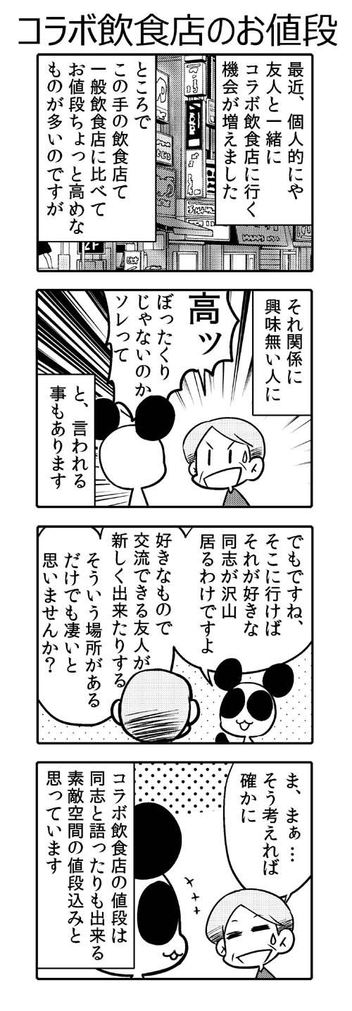 24 のコピー 2