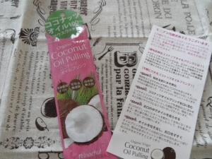 ココナッツオイルプリング1