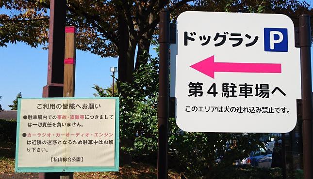 ③第2駐車場入口にあるドッグランの案内看板。隣にあった『公園に犬を入れないでください』の矛盾した看板が撤去され、別の看板が立てられています。
