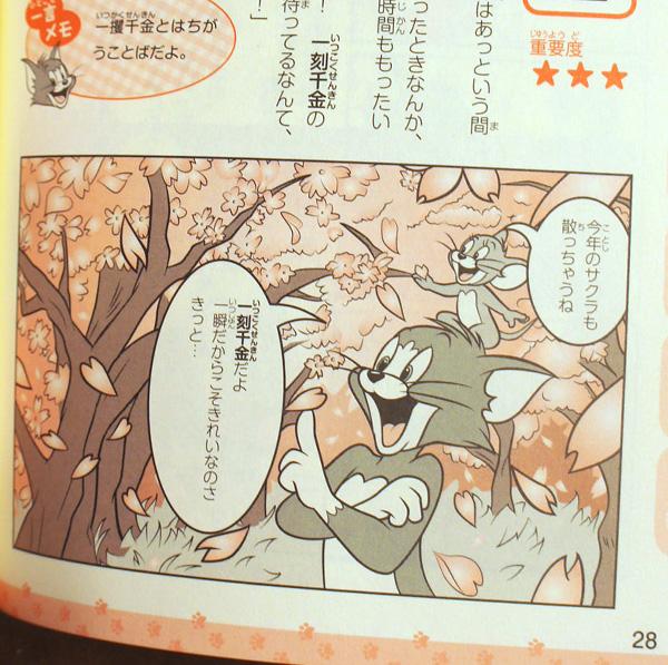 トムとジェリー桜漫画151209