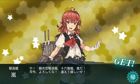 駆逐艦娘「嵐」
