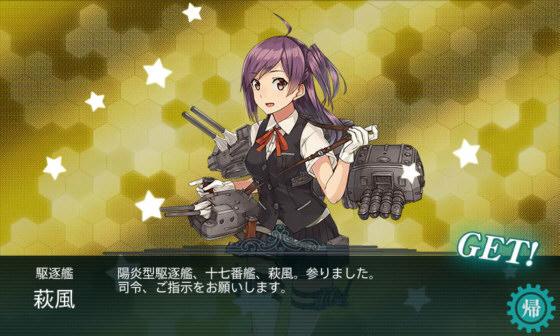駆逐艦娘「萩風」